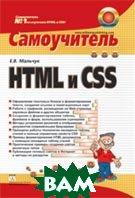 HTML и CSS. Самоучитель   Мальчук Екатерина Васильевна купить