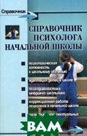 Справочник психолога начальной школы. 6-е издание  Истратова О.Н. купить
