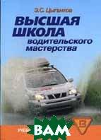 Высшая школа водительского мастерства. 2-е издание  Цыганков Э.С. купить