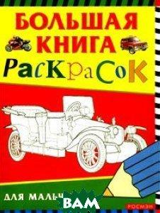 Большая книга раскрасок для мальчиков   купить