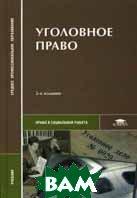 Уголовное право. 3-е издание  Казанцев С.Я. купить