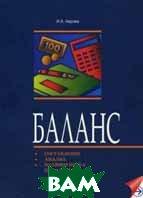 Баланс. 2- издание  Аврова И. А. купить