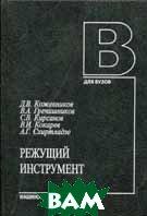 Режущий инструмент 3-е издание  Кожевников Д.В. Гречишников В.А., и др. купить