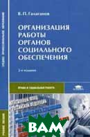 Организация работы органов социального обеспечения.2-е изд.  Галаганов В.П. купить