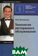 Технология ресторанного обслуживания. 3-е издание  Белошапка М.И. купить