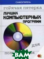 Горячая пятерка лучших компьютерных программ для пользователя.  Пащенко И.Г. купить