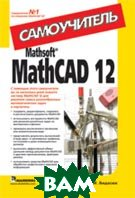 Mathsoft MathCAD 12. Самоучитель  