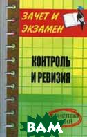 Контроль и ревизия. Конспект лекций. 2-е издание  Проданова Н.А. купить