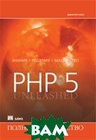 PHP 5. Полное руководство   Джон Коггзолл купить