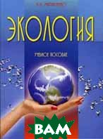 Экология. 4-е издание  Маринченко А.В. купить