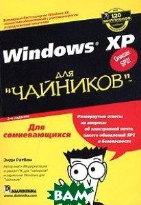 Microsoft Windows XP для `чайников`. 2-е издание  Энди Ратбон купить