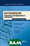 Материаловедение. Технология конструкционных материалов. 4-е издание  Под ред. Чередниченко В.С. купить