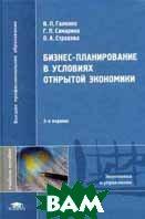 Бизнес-планирование в условиях открытой экономики. 2-е издание  Галенко В.П., Самарина Г.П. купить