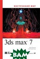 Внутренний мир 3ds Max 7   Шон Бонни, Стив Анзовин купить
