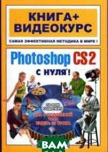 Adobe Photoshop CS2 с нуля!   Владин М. купить