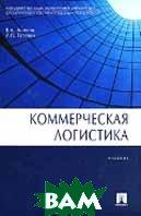 Коммерческая логистика. Учебник  Аникин Б. А., Тяпухин А. П. купить