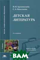 Детская литература. 4-е изд., перераб. и доп  Арзамасцева И.Н., Николаева С.А. купить