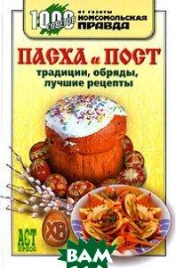 Пасха и пост. Традиции, обряды, лучшие рецепты  Костин А. купить