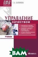 Управление качеством. Серия: Высшая школа менеджмента. 4-е издание  Салимова Т.А. купить