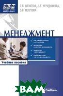 Менеджмент: управление организационными системами. 2-е издание  Шеметов П.В., Петухова С.В., Чередникова Л.Е. купить