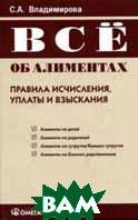 Все об алиментах: правила исчисления, уплаты и взыскания  Владимирова С. купить