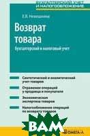 Возврат товара: бухгалтерский и налоговый учет. 2-е изд., стер  Невешкина Е.В. купить