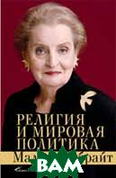 Религия и мировая политика / The Mighty and the Almighty: Reflections on America, God, and World Affairs 