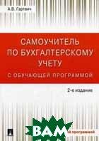 Самоучитель по бухгалтерскому учету с обучающей программой. 2-е издание  Гартвич А.В. купить