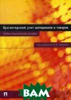 Бухгалтерский учет материалов и товаров  Под ред. Бабаева Ю.А. купить