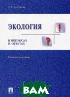 Экология в вопросах и ответах  Андреева Т.А. купить
