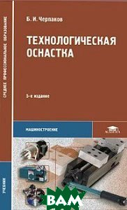 Технологическая оснастка. 4-е издание  Черпаков И.Б. купить