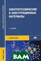 Электротехнические и конструкционные материалы. 5-е издание  Филиков В.А. купить
