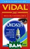 Видаль Специалист 2007. Офтальмология. 3-е издание. Карманный формат   купить