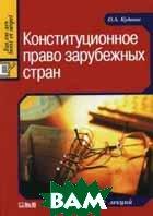 Конституционное право зарубежных стран. Курс лекций. 3-е издание  Кудинов О.А купить