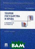 Теория государства и права в вопросах и ответах. 2-е издание  Марченко М.Н. купить