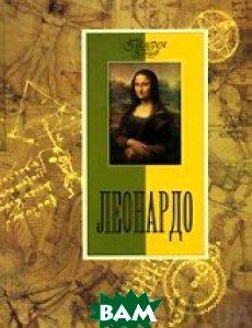 Леонардо   Геташвили Н.В. купить