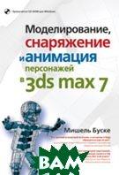 Моделирование, снаряжение и анимация персонажей в 3ds max 7  Мишель Буске купить
