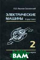 Электрические машины. В 2 т. Т. 2. 3-е издание  Иванов-Смоленский А.В. купить