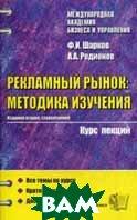 Рекламный рынок: методика изучения. Курс лекций. 2-е издание  Шарков Ф.И., Родионов А.А. купить