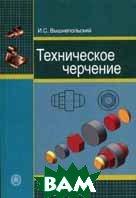 Техническое черчение. 9-е издание  Вышнепольский И.С. купить