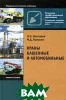 Краны башенные и автомобильные. 2-е издание  Невзоров Л.А., Полосин М.Д. купить