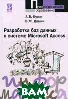 Разработка баз данных в системе MS Access. 2-е издание  Кузин А.В., Демин В.М. купить