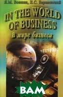 В мире бизнеса. Учебное пособие по английскому языку для студентов. 3-е издание  Вовшин Я.М. купить
