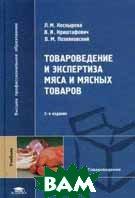 Товароведение и экспертиза мяса и мясных товаров. 2-е издание  Коснырева Л.М купить