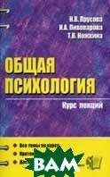 Общая психология. Курс лекций  Прусова Н.В. купить