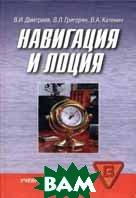 Навигация и лоция   Дмитриев В.И., Григорян В.Л. купить