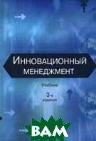 Инновационный менеджмент. 3-е издание  Ильенкова С.Д. купить