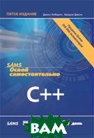Освой самостоятельно C++ за 21 день. 5-е издание  Джесс Либерти, Брэдли Джонс купить
