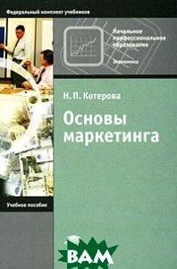 Основы маркетинга. 3-е издание  Котерова Н.П. купить