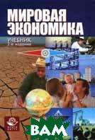 Мировая экономика. 3-е издание  Под ред. Щербанина Ю.А. купить